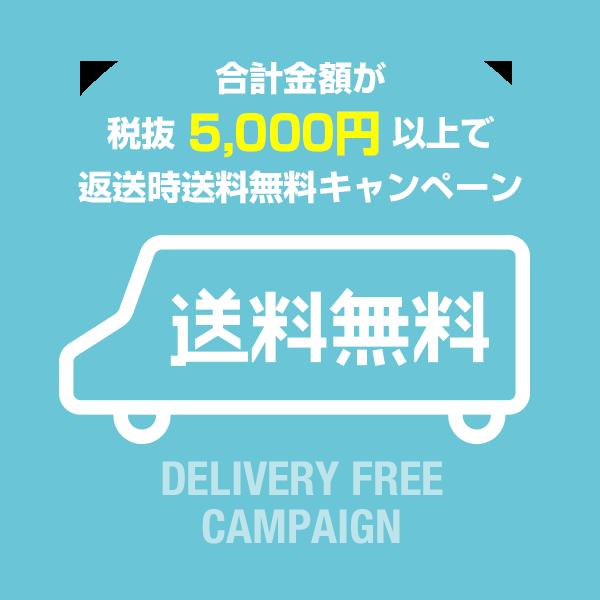 合計金額が5000円以上で送料無料