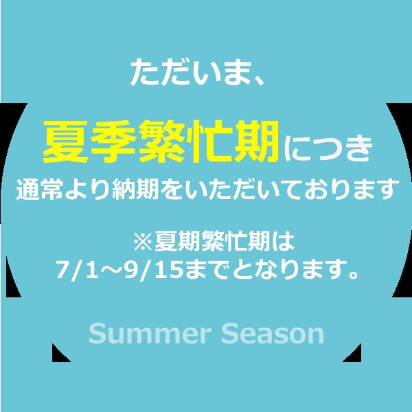 夏季繁忙期