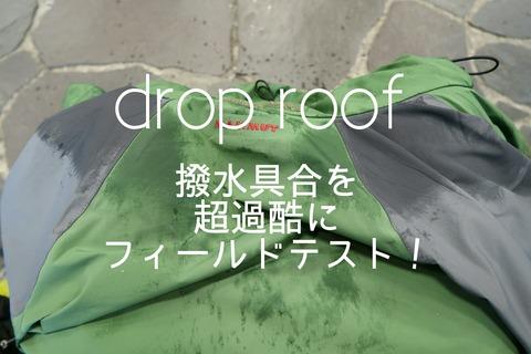撥水加工専門サービス「ドロップルーフ」