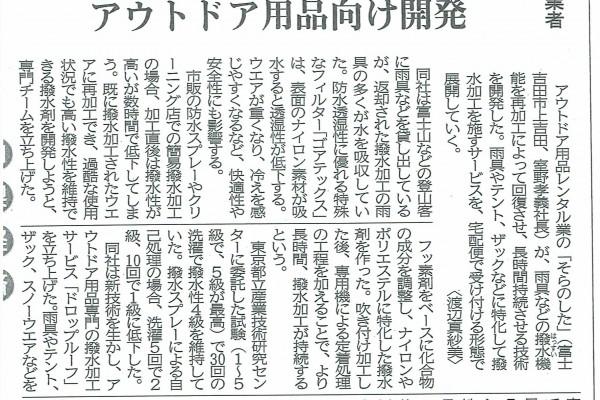 山梨日日新聞10月20日